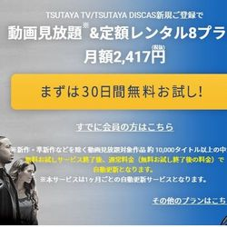 TSUTAYA TV月額933円(税抜き)動画見放題プラン