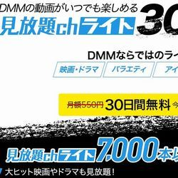 見放題chライト月額500円(税抜き)